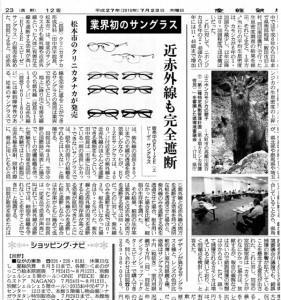 産経新聞20150723 のコピー